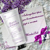 Magic Lavender Hand Cream [WonderLab]