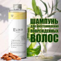 Elixir Shampoo [WonderLab]